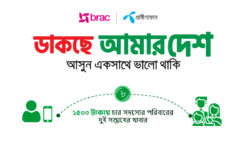 Grameenphone and BRAC has launched joint platform 'Dakche Amar Desh'