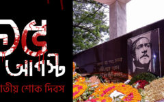 National Mourning Day observed in Bangladesh by paying homage to Bangabandhu