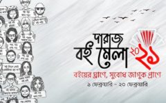 Daraz organizes the first-ever online book fair on their platform in Bangladesh